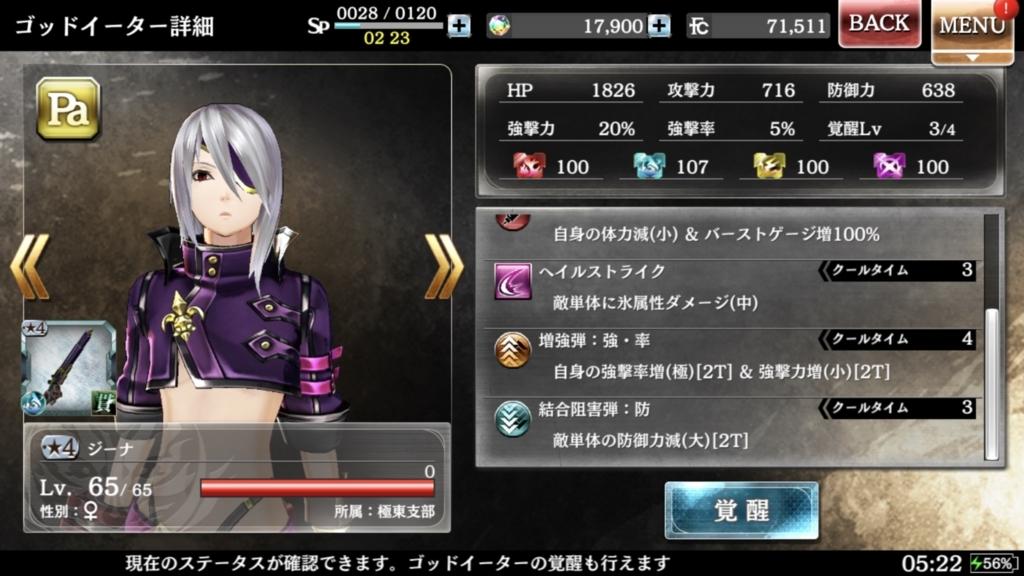 f:id:isozaki789:20180721052437j:plain