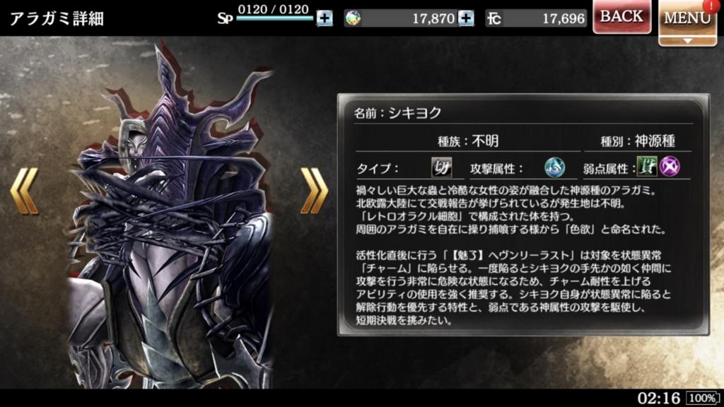 f:id:isozaki789:20180722021752j:plain