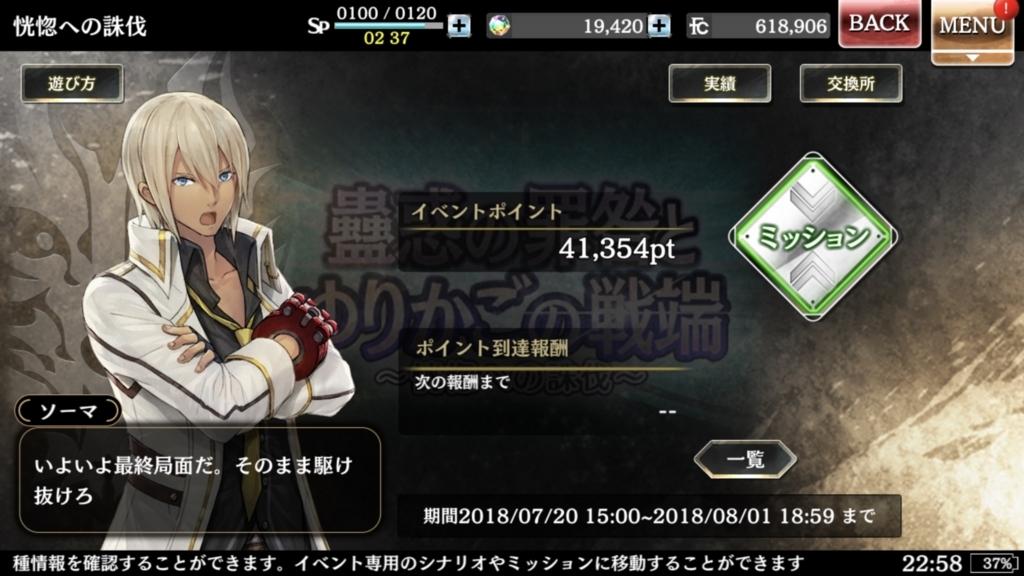 f:id:isozaki789:20180730231115j:plain