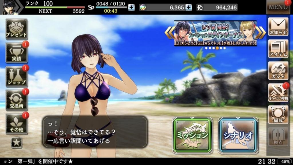 f:id:isozaki789:20180806214311j:plain