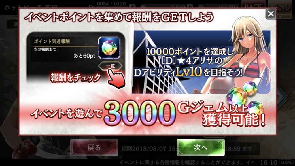 f:id:isozaki789:20180807223556j:plain