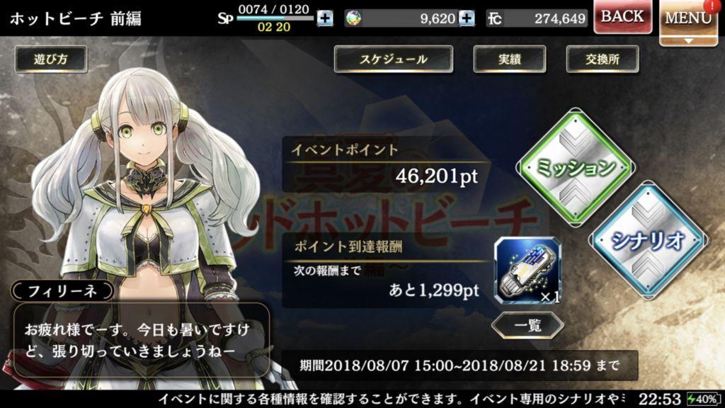 f:id:isozaki789:20180809225804j:plain