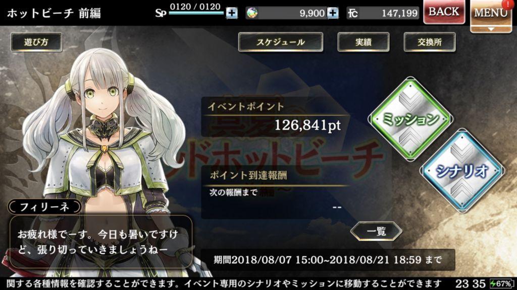 f:id:isozaki789:20180816234244j:plain