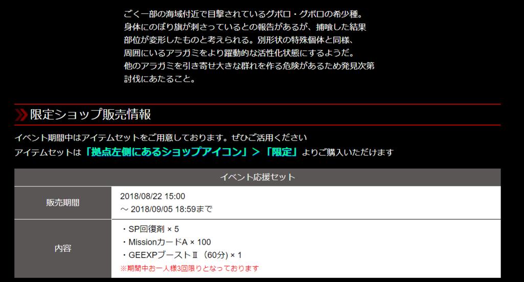 f:id:isozaki789:20180821215319p:plain