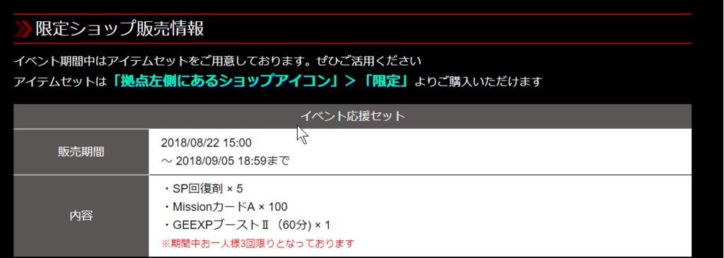 f:id:isozaki789:20180823014400p:plain