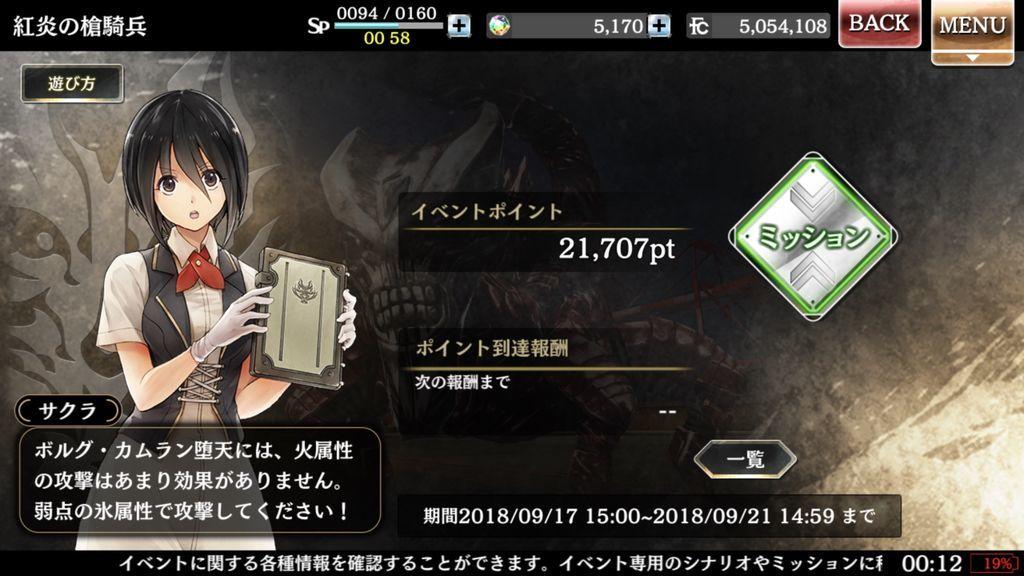 f:id:isozaki789:20180920002137j:plain