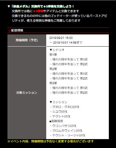 f:id:isozaki789:20180922005736p:plain