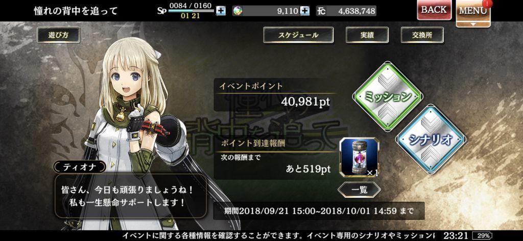 f:id:isozaki789:20180923234032j:plain