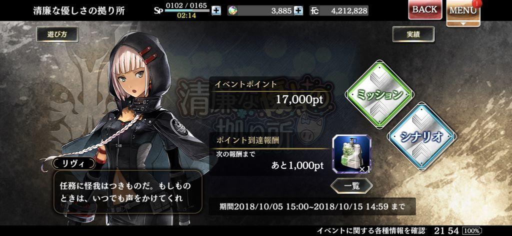 f:id:isozaki789:20181007220600j:plain