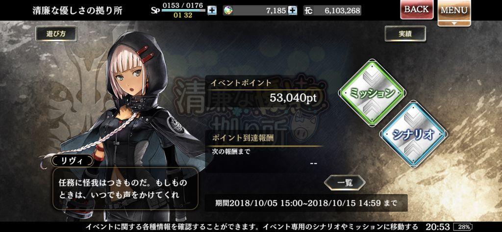 f:id:isozaki789:20181014213148j:plain