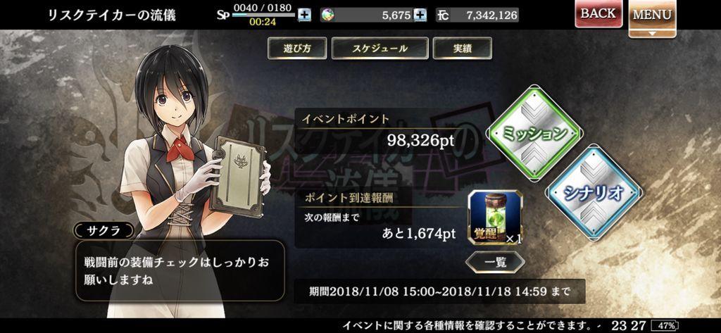 f:id:isozaki789:20181112233929j:plain