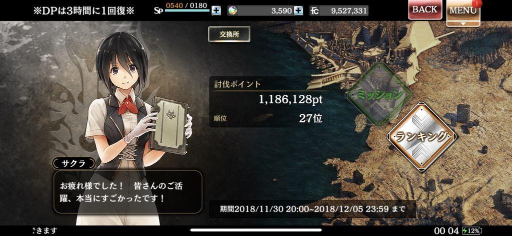 f:id:isozaki789:20181206000842j:plain