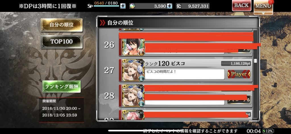 f:id:isozaki789:20181206001449j:plain