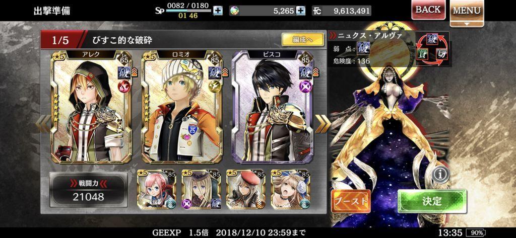 f:id:isozaki789:20181207221540j:plain