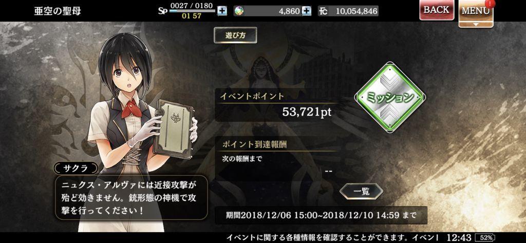 f:id:isozaki789:20181210150221j:plain