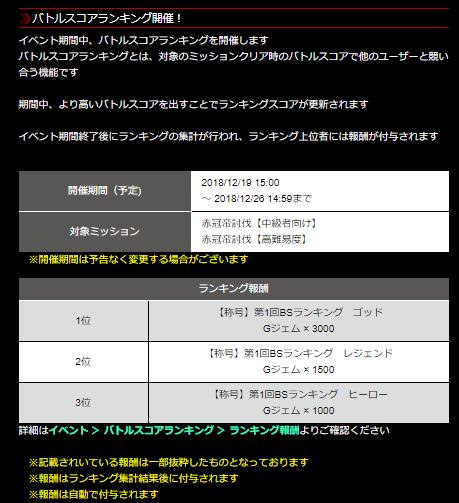f:id:isozaki789:20181219185434p:plain