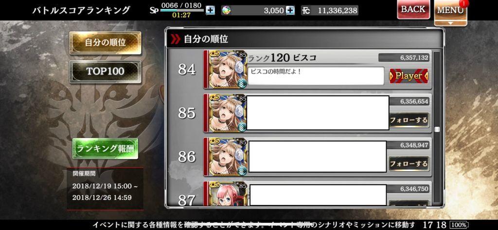 f:id:isozaki789:20181220172045j:plain