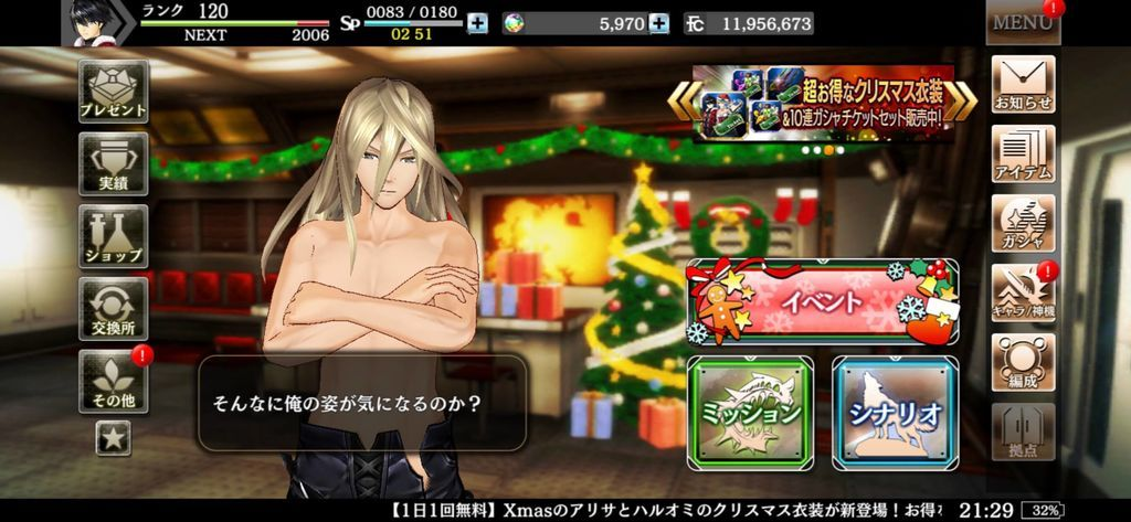 f:id:isozaki789:20181222220452j:plain