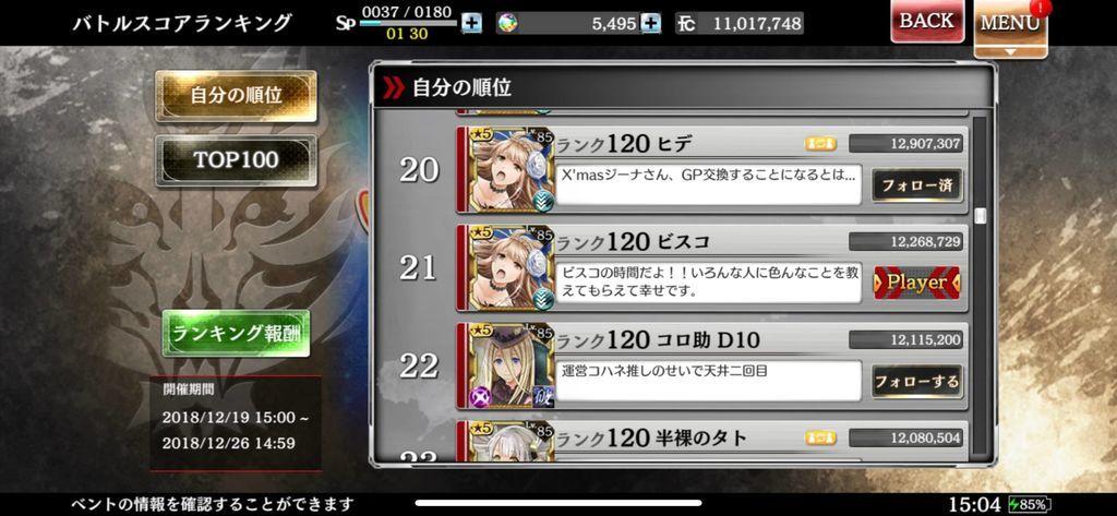 f:id:isozaki789:20181227151232j:plain