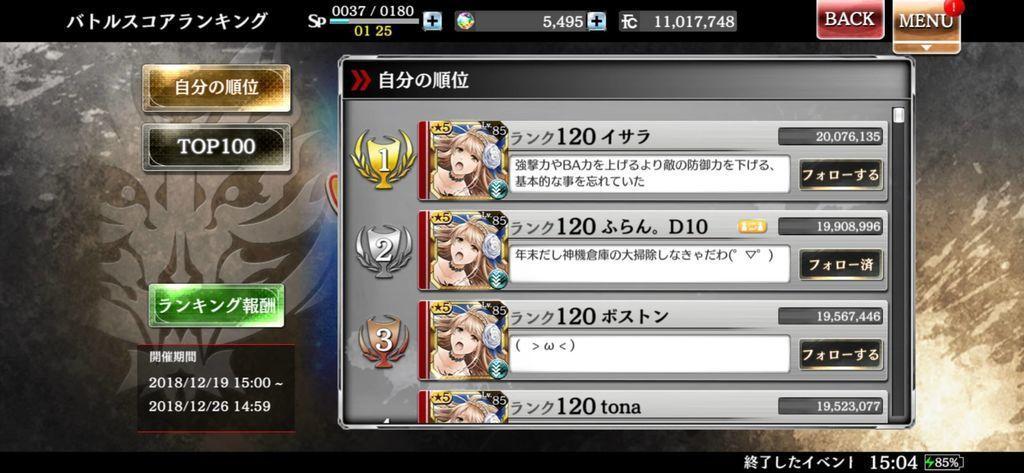 f:id:isozaki789:20181227151250j:plain