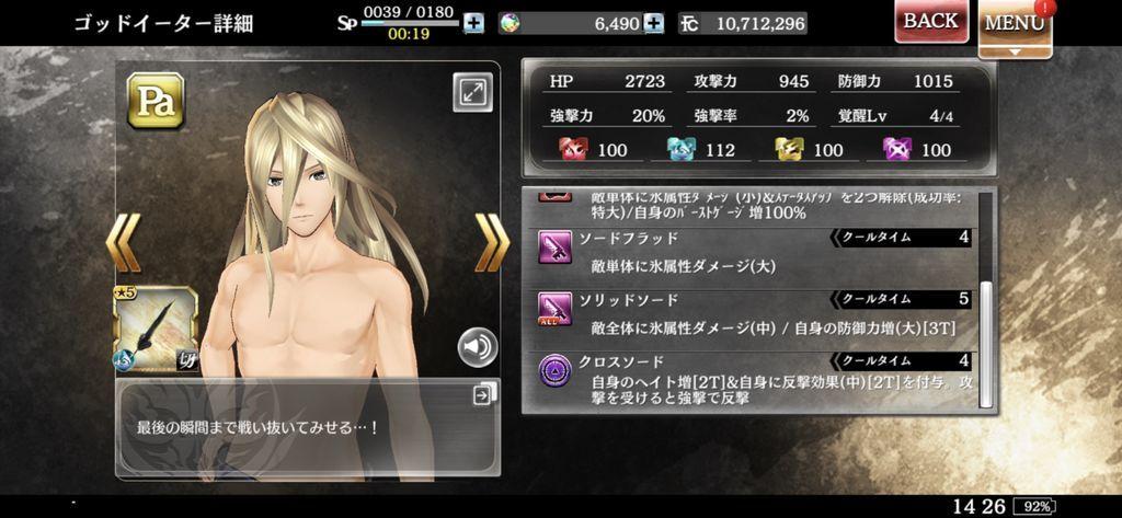 f:id:isozaki789:20181227185620j:plain