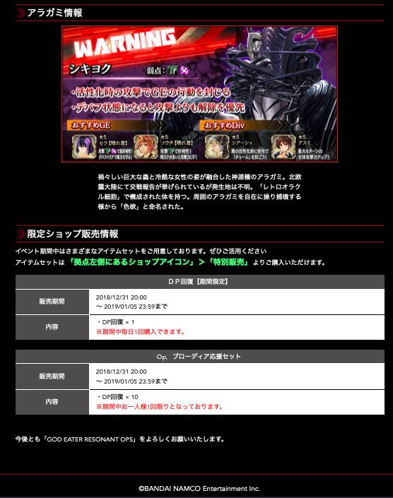 f:id:isozaki789:20181231212027p:plain