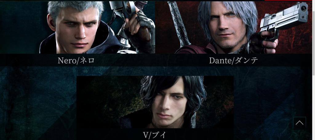 DMC5 男性キャラクター