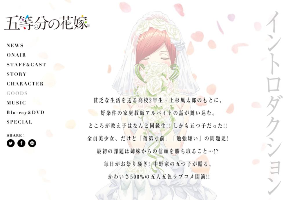 5等分の花嫁感想3