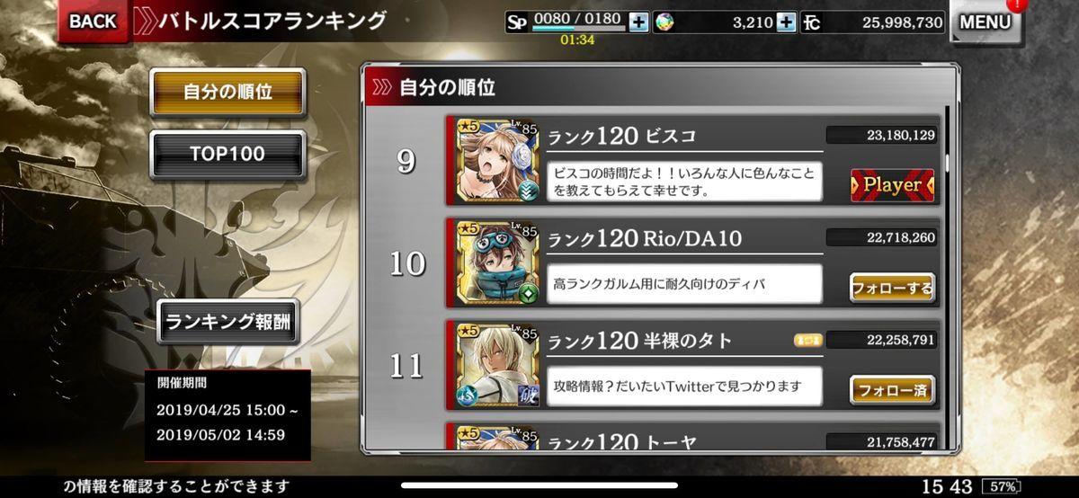 f:id:isozaki789:20190504010436j:plain