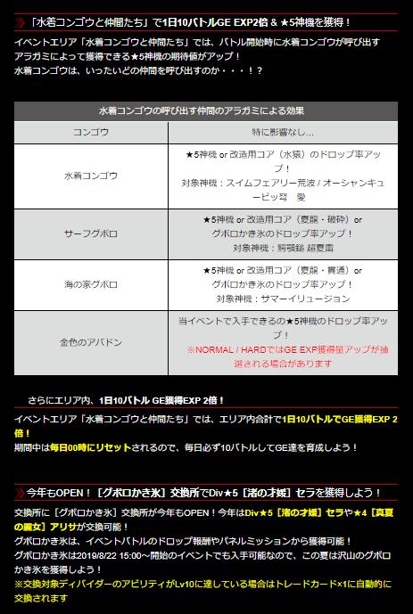 f:id:isozaki789:20190807215927p:plain