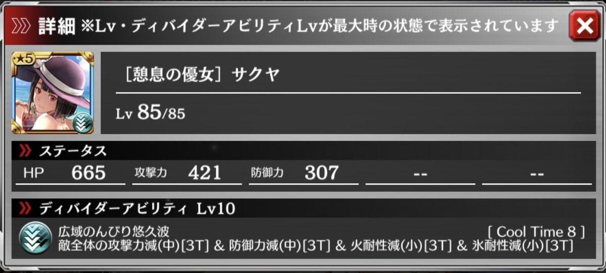 f:id:isozaki789:20190818000108j:plain