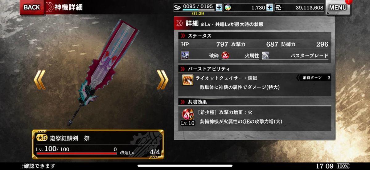 f:id:isozaki789:20190822171240j:plain