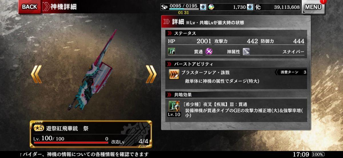 f:id:isozaki789:20190822171254j:plain