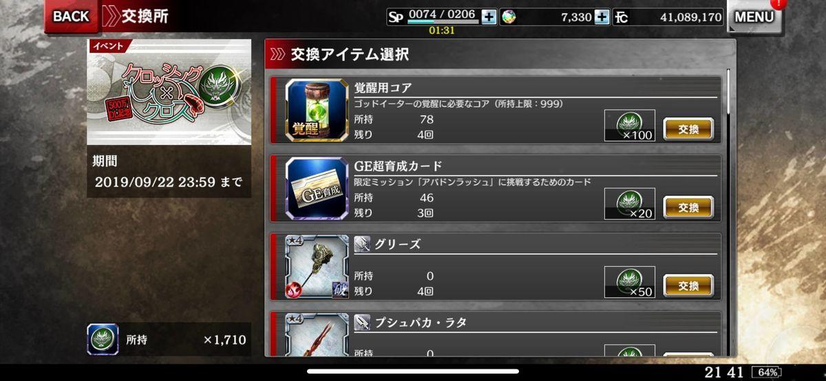 f:id:isozaki789:20190904214930j:plain