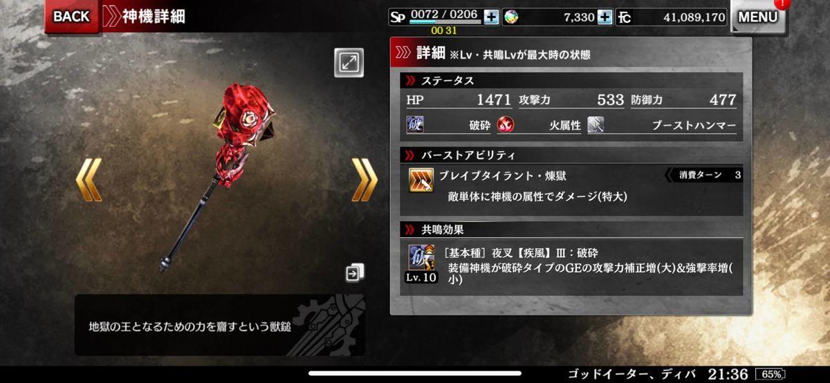 f:id:isozaki789:20190904215041j:plain