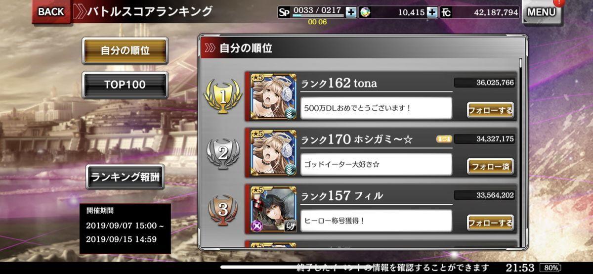 f:id:isozaki789:20190917220708j:plain