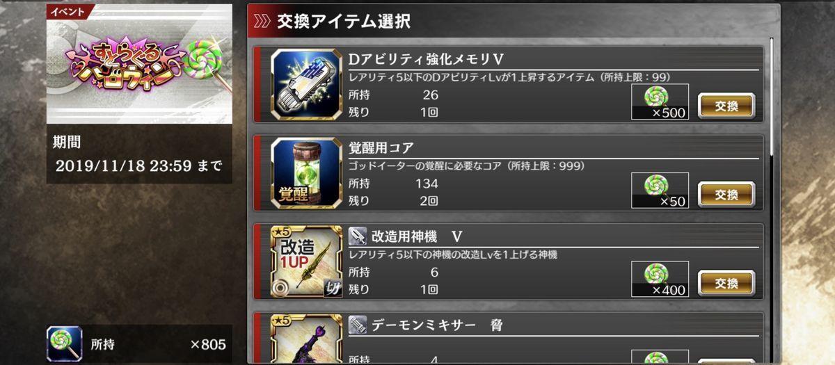 f:id:isozaki789:20191028214119j:plain