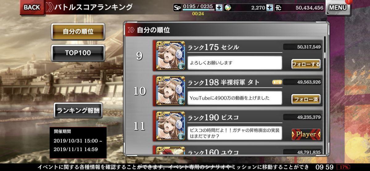 f:id:isozaki789:20191107215630j:plain