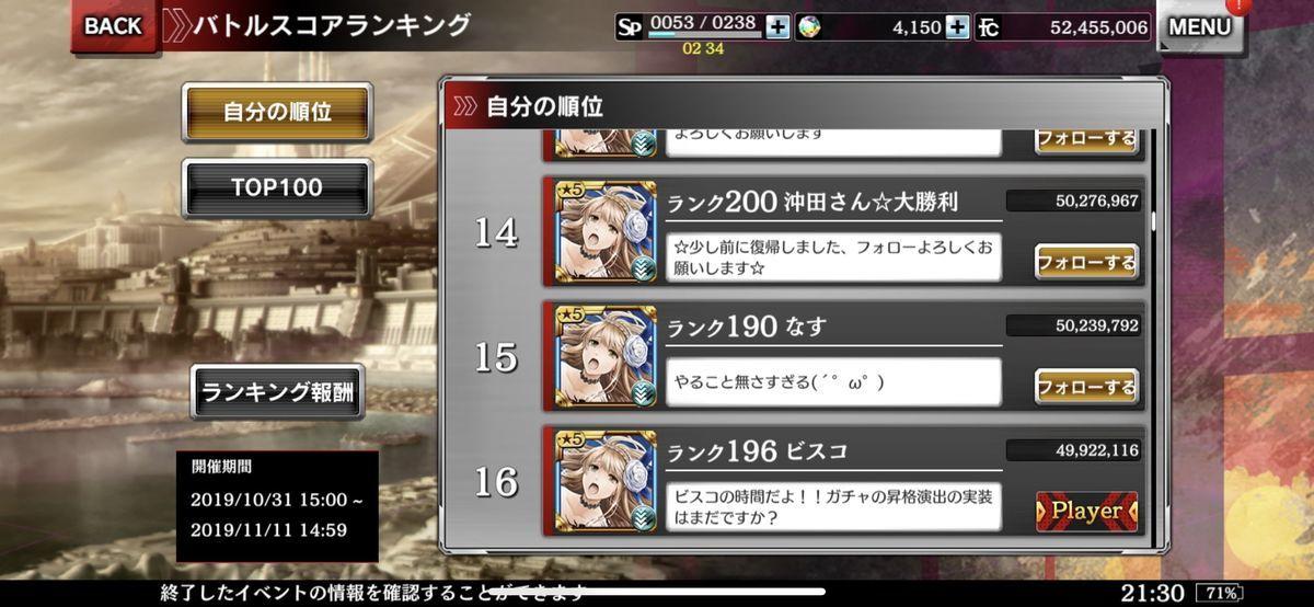 f:id:isozaki789:20191113213633j:plain