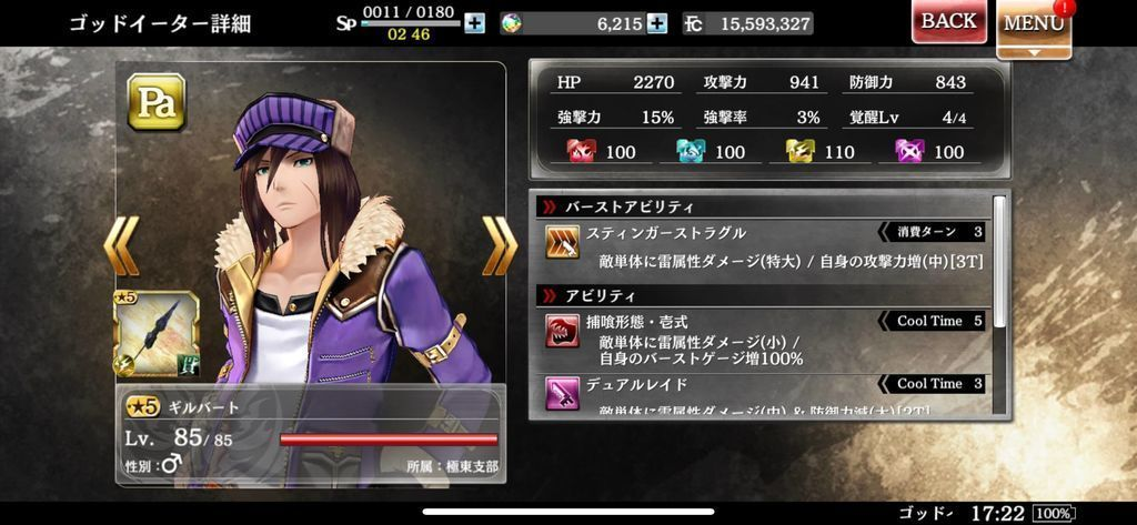f:id:isozaki789:20191116033155j:plain