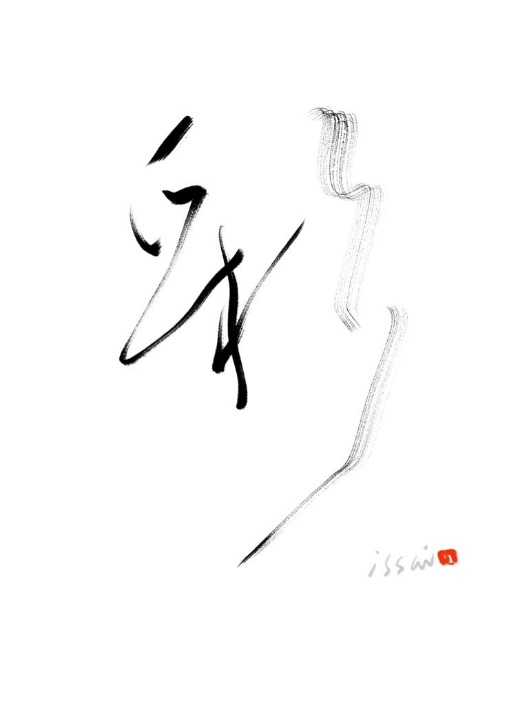 f:id:issaitanaka:20160618235627j:plain