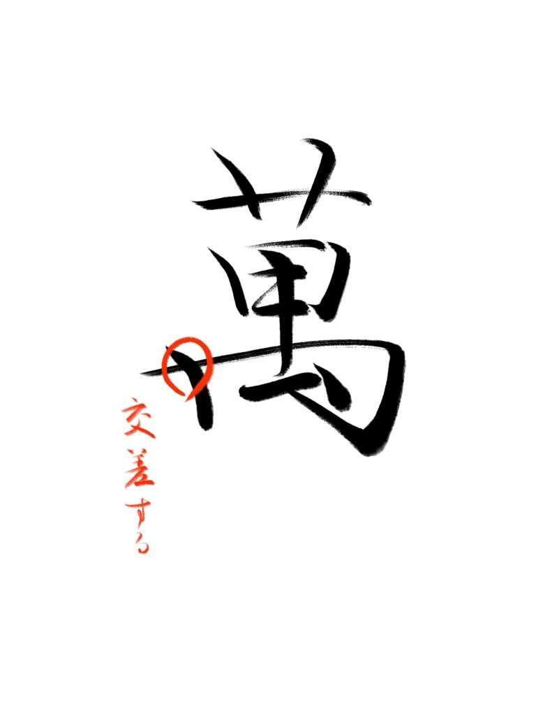 f:id:issaitanaka:20160619104922j:plain