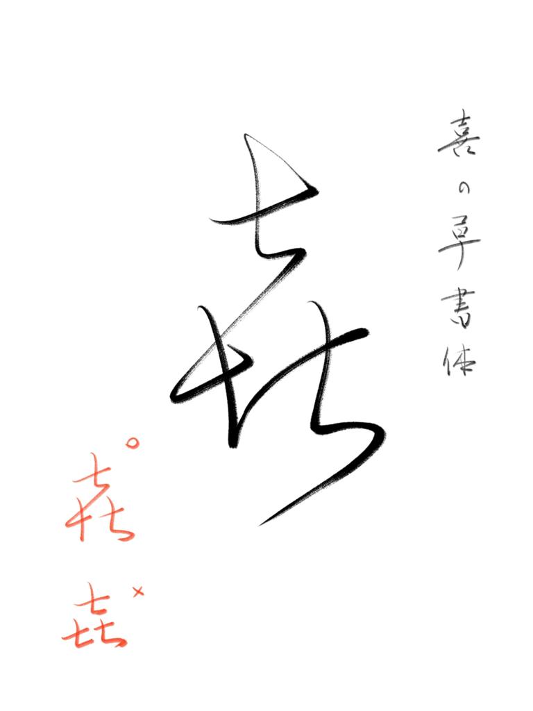 f:id:issaitanaka:20160627213907p:plain
