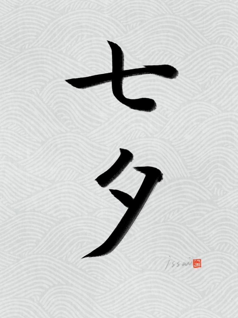 f:id:issaitanaka:20160707085206j:plain