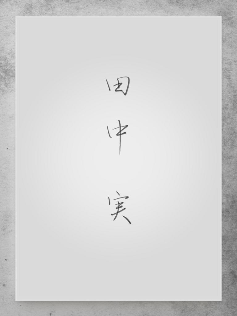 f:id:issaitanaka:20160726185925j:plain