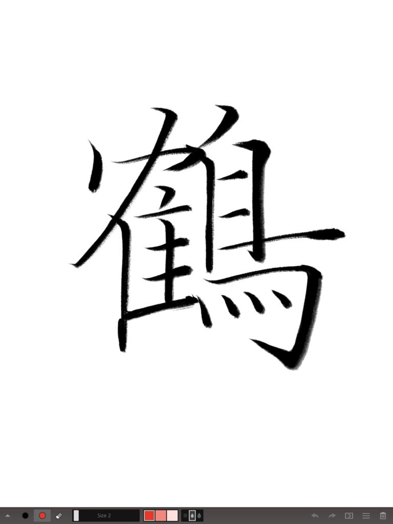 f:id:issaitanaka:20160730142019p:plain
