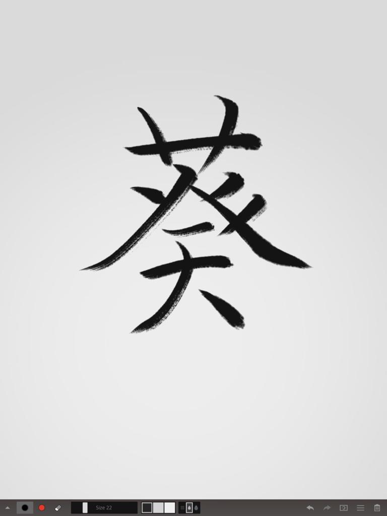f:id:issaitanaka:20160811121129p:plain