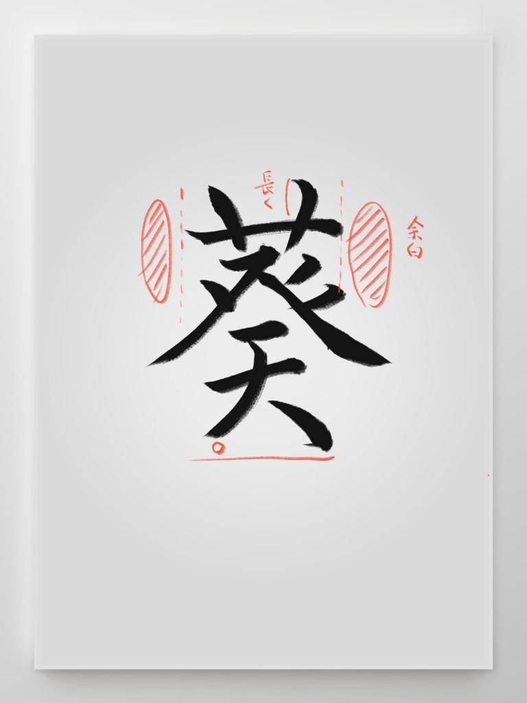 f:id:issaitanaka:20160811121952j:plain