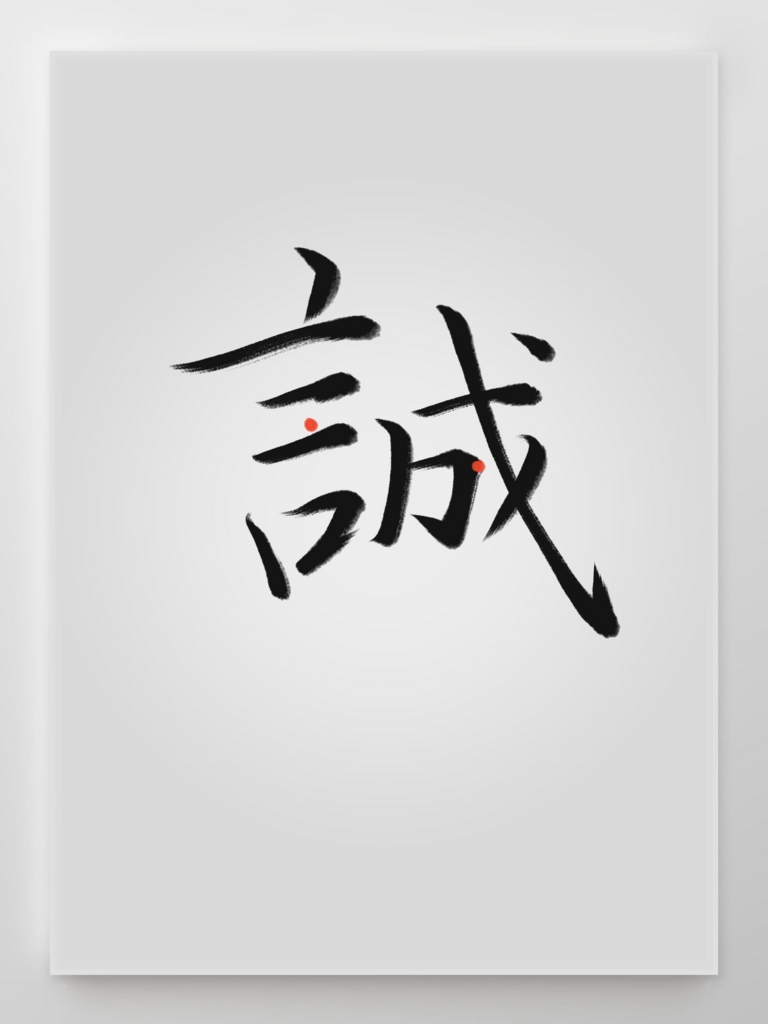 f:id:issaitanaka:20160825143347j:plain