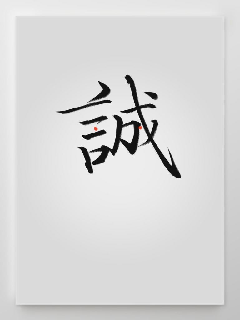 f:id:issaitanaka:20160825143850j:plain